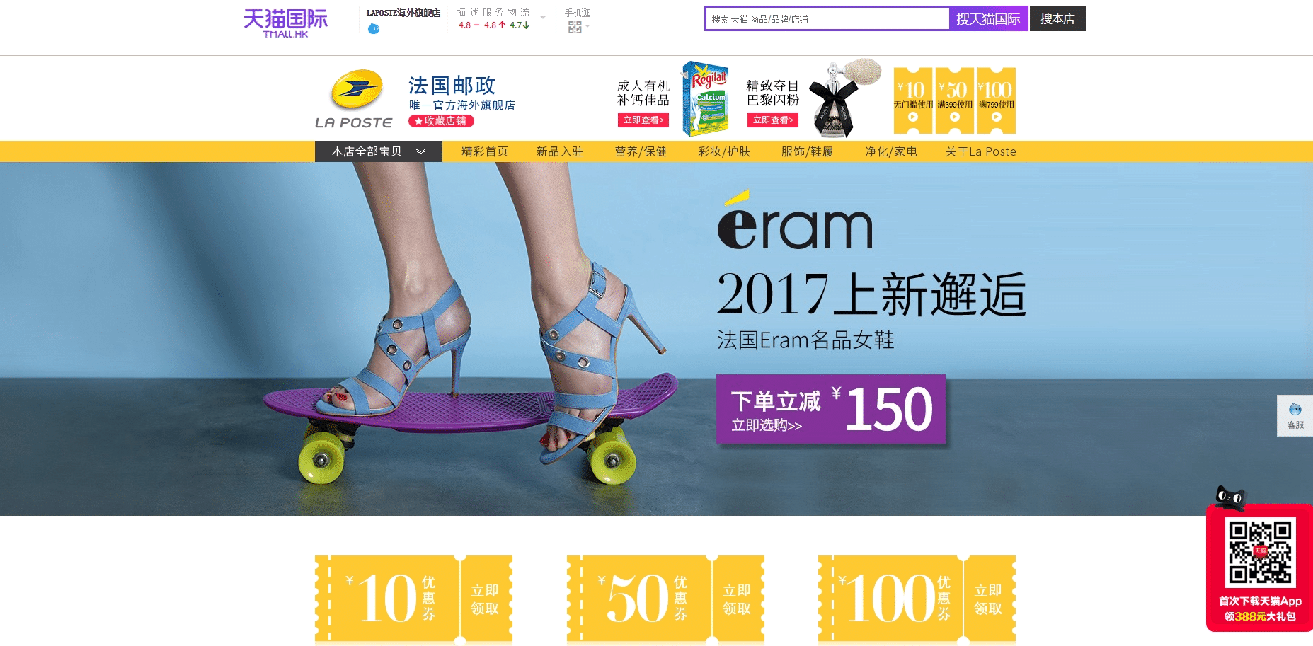 eram tmall global