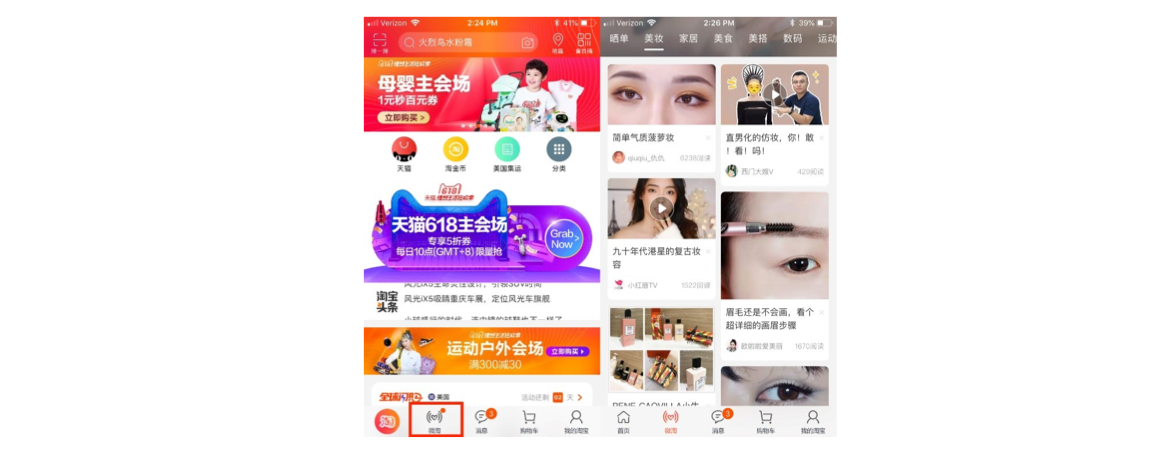 Left Weitao content accessible on Taobao homepage Right Weitao homepage