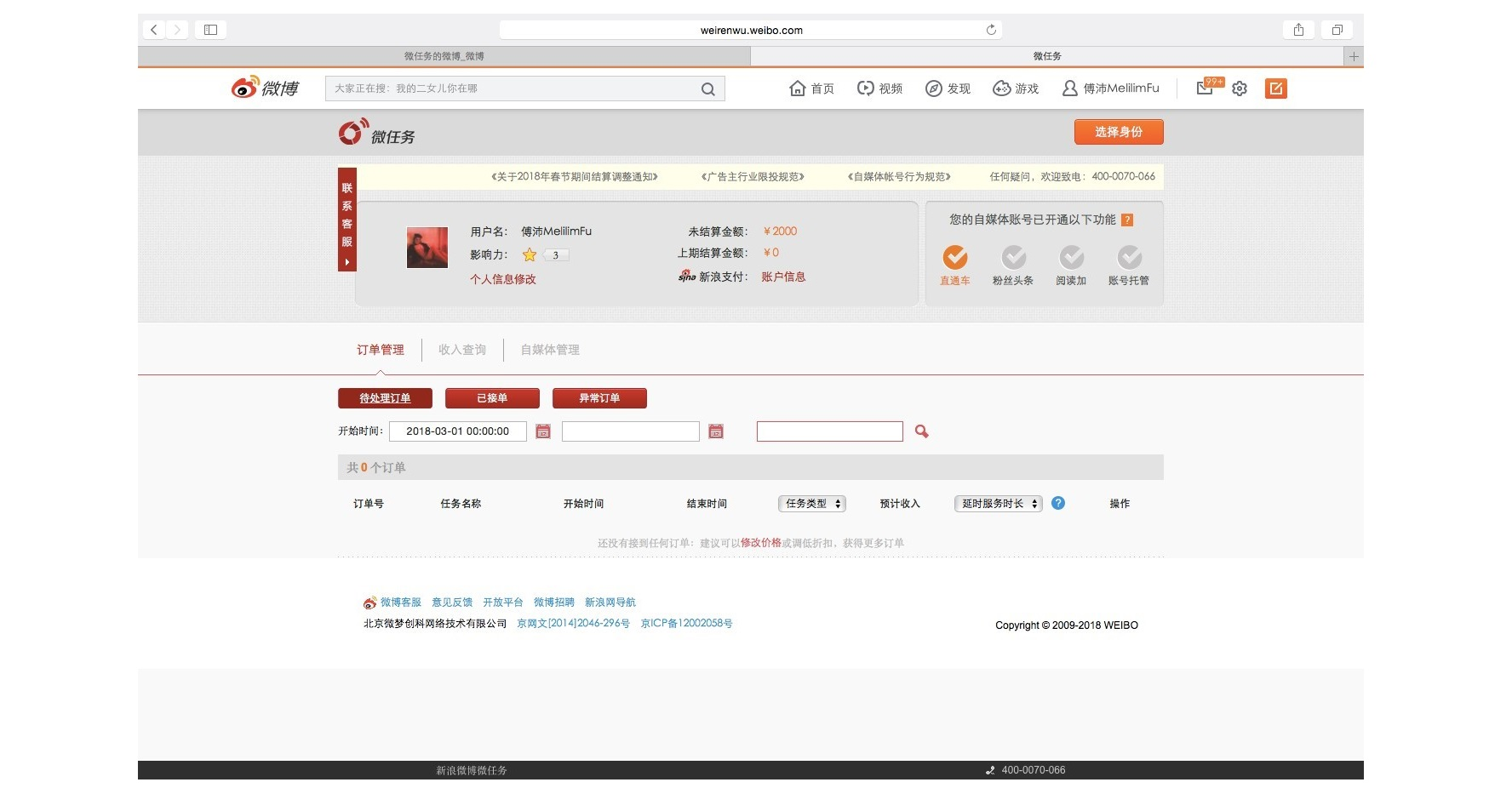 Screenshot of Weibo's influencer marketing paid sponsoring system