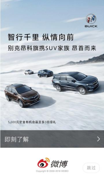 Buick_Weibo_Display_Ads