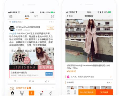 Vero_Moda_Weibo